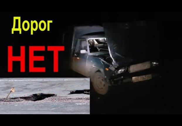 Под Николаевом из-за глубокой ямы на дороге перевернулся автомобиль (в
