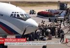 Россия отправила в Венесуэлу боевое снаряжение (видео)