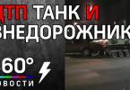 Российские военные устроили серьезное ДТП (видео)