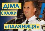 Азаров головного мозга: как генерал полиции говорил на украинском (видео)