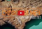 Уникальная находка: под Славянском обнаружили меч скифов, которому 2500 лет (Видео)