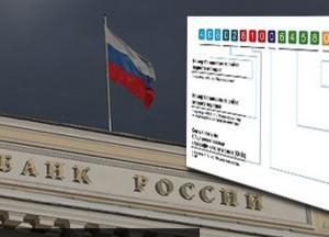 Новая аннексия: Россия решила поглотить банковскую систему оккупированного Донбасса