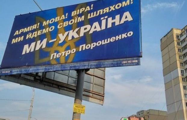 Почему языковой закон не поможет Порошенко