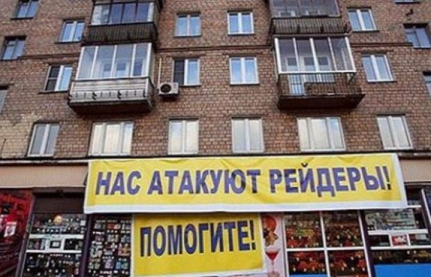 Рейдерство: украинские реалии