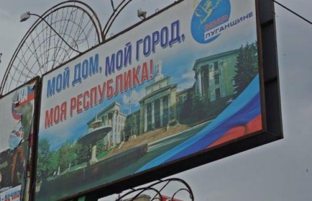 В «МВД ЛНР» сообщили опресечении деятельности «украинской диверсионной группы»