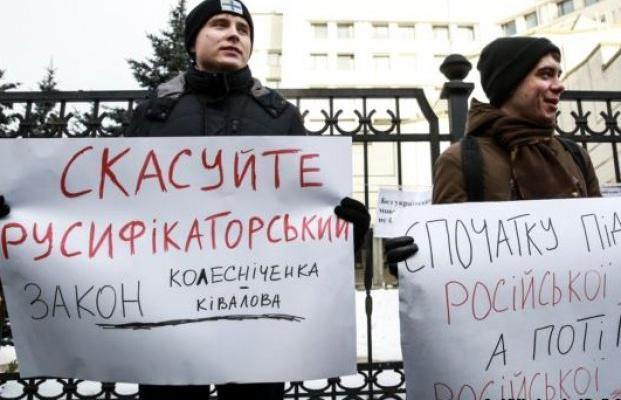 Закон Украины остатусе русского языка признали неконституционным