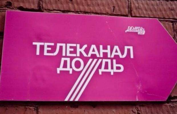 Вгосударстве Украина запретили вещание «Дождя»