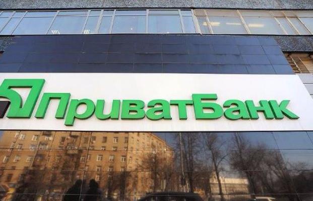 Commerzbank заблокировал около €17 млн ПриватБанка