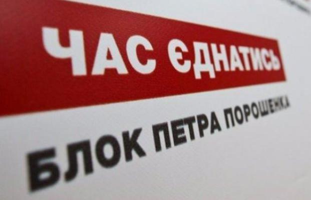 Фракция БПП может пополниться новыми депутатами 11 апреля, - нардеп Гончаренко - Цензор.НЕТ 4250