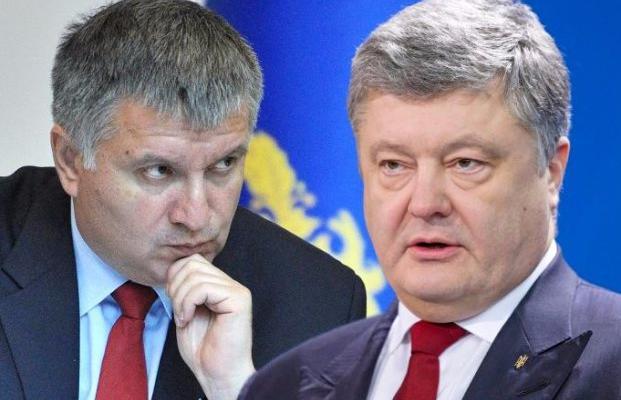 Картинки по запросу аваков и порошенко - фото