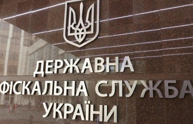 Все жители Украины должны задекларировать зарубежные доходы,— ГФС