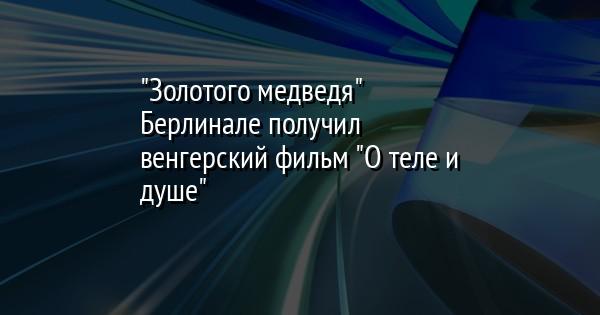 Фильм о теле и душе