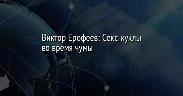 Секс только российский ине какой иностранщины, сиси форумах