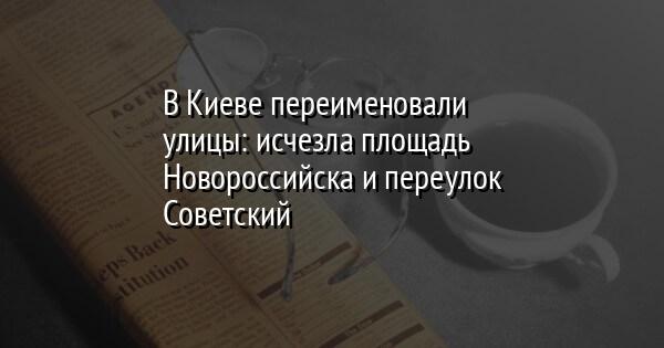 В Киеве переименовали улицы: исчезла площадь Новороссийска и переулок