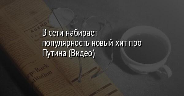 Вышел трейлер последней части фильма Стоуна о Путине