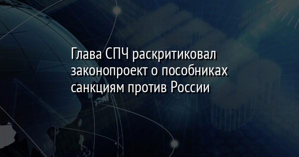Глава СПЧ раскритиковал законопроект о пособниках санкциям против Росс