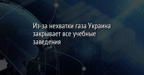 Картинки по запросу иза нехватки газа украина