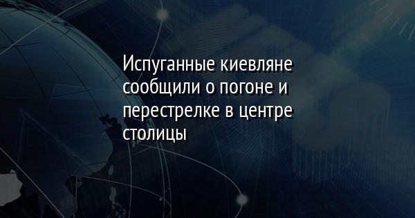 Картинки по запросу испуганные киевляне сообщили о погоне