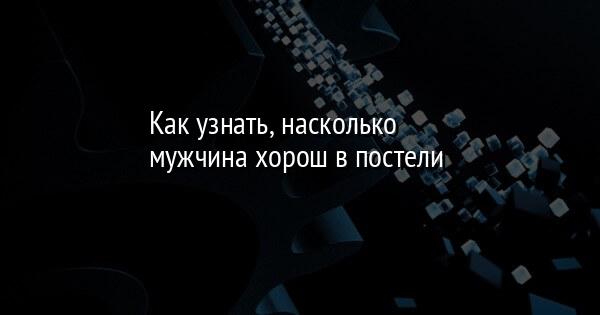 naskolko-ti-horosh-v-posteli-seks-avtobus-aziat