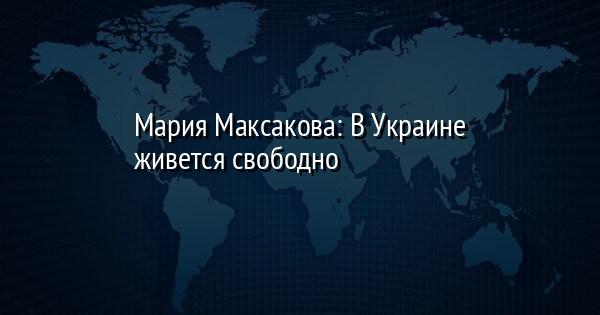 """Картинки по запросу """"максакова на украине -вернулась"""""""