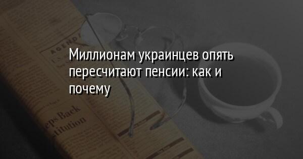 Миллионам украинцев опять пересчитают пенсии: как и почему