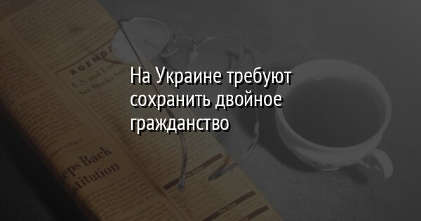 Вопросы двойного гражданства на Украине