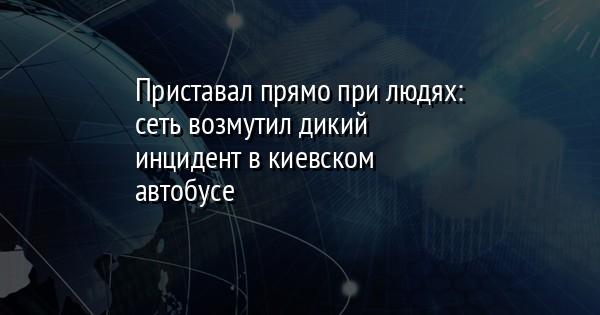 kak-v-avtobuse-zalezt-rukoy-pod-yubku-devushke