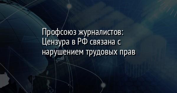 Профсоюз журналистов: Цензура в РФ связана с нарушением трудовых прав