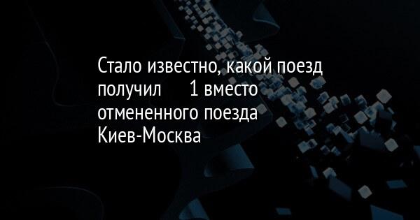Стало известно, какой поезд получил №1 вместо отмененного поезда Киев-