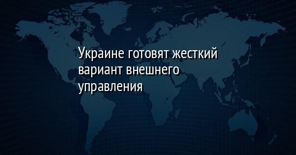Картинки по запросу украине готовят жесткий вариант