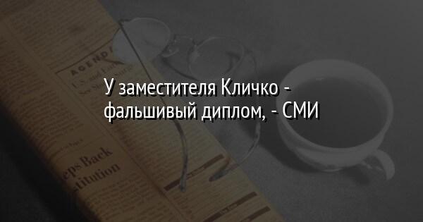 У заместителя Кличко фальшивый диплом СМИ ua  У заместителя Кличко фальшивый диплом СМИ ua новости Украины