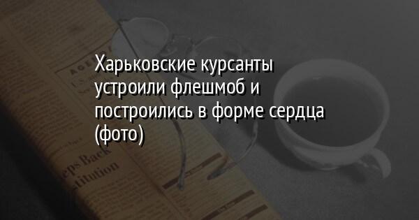 Харьковские курсанты устроили флешмоб и построились в форме сердца (фо
