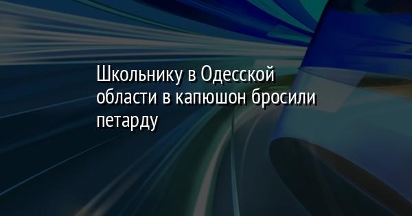 Школьнику в Одесской области в капюшон бросили петарду